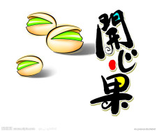 pistachiochinesekaixinguo